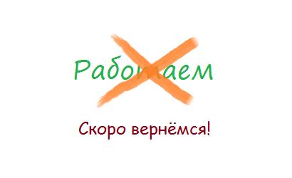 ne_rabotaem